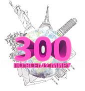 300 минут Мира (Москва)