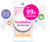Безлимитный мобильный интернет (Москва)