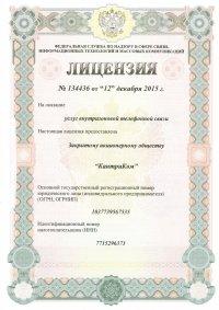 Лицензия на оказание услуг внутризоновой телефонной связи