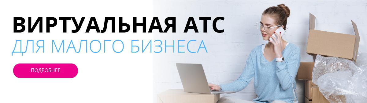 Виртуальная АТС для малого бизнеса